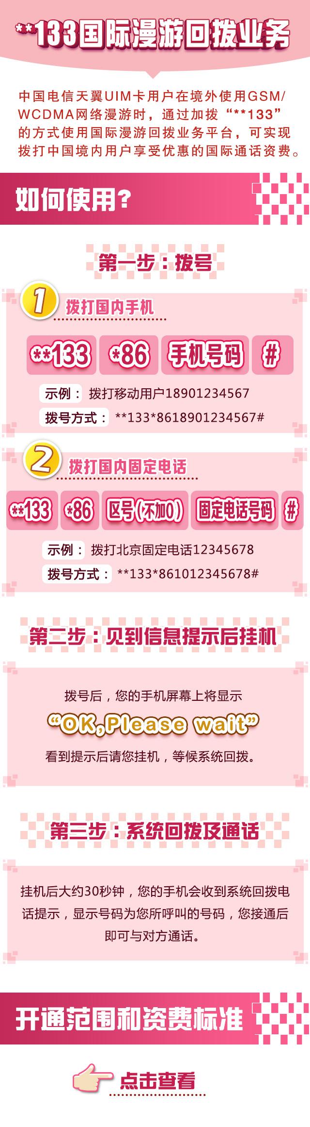 01 >> 如何使用**133国际漫游回拨业务?——中国电信国际及港澳台漫游客服
